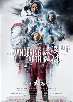 流浪地球DVD/The Wandering Earth