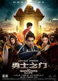 勇士之門/The Warriors Gate