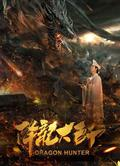 降龍大師/Dragon Hunter