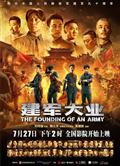 建軍大業/The Founding of an Army
