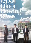 大江大河/大江東去/Like a Flowing River