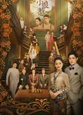 小娘惹DVD/The Little Nyonya (2020版)